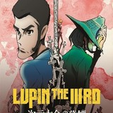 「峰不二子の嘘」公開にあわせ「LUPIN THE IIIRD」シリーズ過去作がリバイバル上映