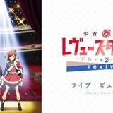 「少女☆歌劇 レヴュースタァライト」舞台第2弾再演、千秋楽公演をライブビューイング