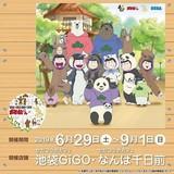 「おそ松さん」×「しろくまカフェ」のコラボカフェが6月29日から期間限定オープン