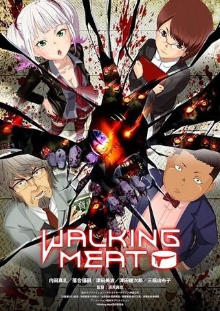 ゾンビと人間の関係が逆転したホラーアニメ「Walking Meat」劇場公開 内田真礼、津田健次郎ら出演