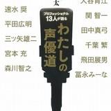 関智一、千葉繁、朴ろ美らが登場 「プロフェッショナル13人が語る わたしの声優道」5月28日発売