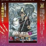 「妖怪人間ベム」再放送不可・お蔵入り回収録のコンプリートDVD ブック全3巻が発売