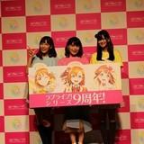 「ラブライブ!」9周年発表会、新田恵海が3年ぶりμ's復活に「胸アツです」