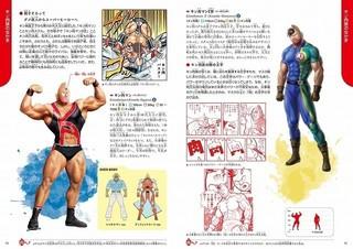 約700の超人を1体ずつ分類・解説した「学研の図鑑 キン肉マン『超人』」発売 原作者も太鼓判