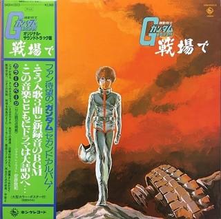 【氷川教授の「アニメに歴史あり」】第16回 ガンダム音楽の変遷とその頂点