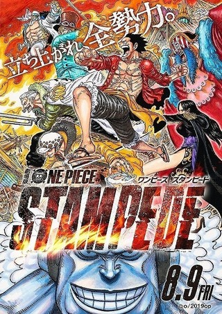 尾田栄一郎が描き下ろし「ONE PIECE STAMPEDE」ポスターでオールスター共闘