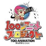 東映アニメーション「100年アニメプロジェクト」でアニメ企画を一般公募 大賞は作品展開