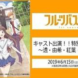 「フルーツバスケット」石見舞菜香、島崎信長ら出演の特別番組が6月15日生配信