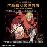 漫画家・内藤泰弘の大規模展覧会が初開催 「TRIGUN」「血界戦線」などから200点以上展示