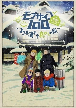 温泉旅館でモブたちが記念写真「モブサイコ100」OVAキービジュアル公開