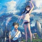 新海誠監督作「天気の子」世界最速上映決定 東京&大阪で7月19日に開催