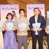 劇場アニメ「空の青さを知る人よ」に吉沢亮、吉岡里帆、若山詩音が出演 松平健は大物演歌歌手役