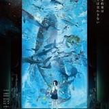 【週末アニメ映画ランキング】「海獣の子供」が初登場5位、「名探偵コナン」は90億円目前