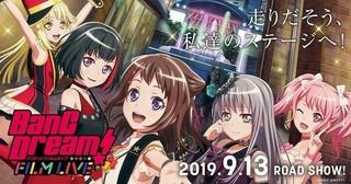 「BanG Dream!」劇場版、9月13日公開&プレミア先行上映イベントの開催が決定