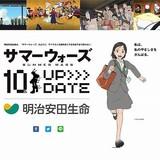 「サマーウォーズ」と明治安田生命のタイアッププロジェクト 描き下ろしのキャラクター完成