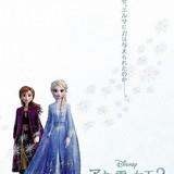 エルサの魔法の力をめぐる壮大な物語が幕を開ける…「アナと雪の女王2」特報公開