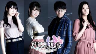 「アサシンズプライド」今秋放送決定 主演に小野友樹&楠木ともり、石川由依と薮内満里奈も出演