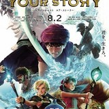 映画「ドラクエ」物語の全貌が判明 天空のつるぎ&勇者がキーとなる最新予告完成