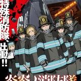 「炎炎ノ消防隊」キャラクターの声や「Mrs. GREEN APPLE」の主題歌が聴ける本PV公開