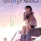 長井龍雪監督作「空の青さを知る人よ」小説版が8月刊行 松本清張賞受賞作家の額賀澪が執筆