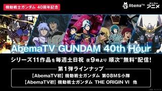 AbemaTVに「GUNDAM 40th Hour」開設 「ガンダム」シリーズ11作品を順次無料配信