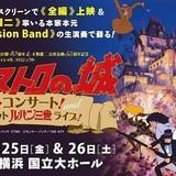 「カリオストロの城」シネマコンサート&「ルパン三世」ベストヒットライブが10月開催