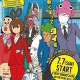 """""""頭は魚で身体は人間""""をモーションキャプチャーで描く「ビジネスフィッシュ」 小野賢章も出演"""
