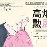【氷川教授の「アニメに歴史あり」】第17回 アニメ演出の根幹とレイアウト