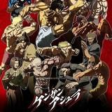 「ケンガンアシュラ」一条和矢、楠大典、小山力也ら15人出演決定 闘技者たちが激突する新PV公開
