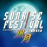 「サンライズフェスティバル2019」9月開催決定 30周年の「グランゾート」など上映