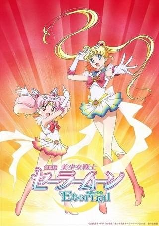 劇場版「美少女戦士セーラームーンEternal」前後編が20年に ティザービジュアル&超特報公開