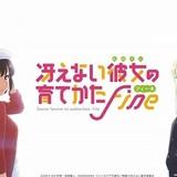 劇場版「冴えカノ」10月26日公開決定 主題歌でシリーズおなじみの春奈るな、沢井美空がタッグ