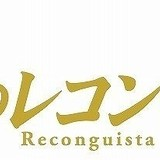劇場版「Gのレコンギスタ」がフランスの「Japan Expo」で世界最速上映