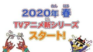 「かいけつゾロリ」13年ぶりのTVシリーズが2020年春に始動 告知動画でゾロリが大喜び