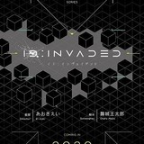 あおきえい×舞城王太郎のオリジナル新作「ID:INVADED」発表 謎につつまれた予告PV公開