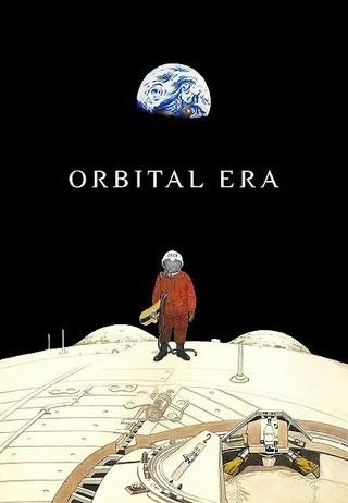 「ORBITAL ERA」ティザービジュアル