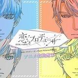 中国発の恋愛ゲーム「恋とプロデューサー」をMAPPAと境宗久監督がアニメ化 杉田智和らキャストも発表