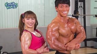 「ダンベル何キロ持てる?」筋肉アイドルやボディビルダーが肉体美を披露する主題歌MV公開