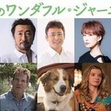 「僕のワンダフル・ジャーニー」日本語版声優、高木渉&大塚明夫&松岡洋子が続投