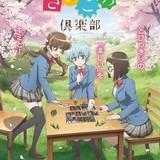 「放課後さいころ倶楽部」10月放送開始 監督は今泉賢一、アニメーション制作はライデンフィルム