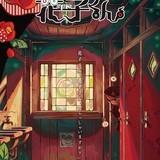 「地縛少年花子くん」2020年に放送決定 監督は「がっこうぐらし!」の安藤正臣