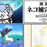 """高橋洋子が""""にゃ""""だけで「残酷な天使のテーゼ」を歌う「エヴァ」×「にゃんこ大戦争」CM公開"""