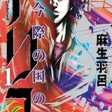 「今際の国のアリス」が佐藤信介監督のメガホンで実写化 Netflixで2020年配信