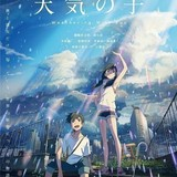 【週末アニメ映画ランキング】「天気の子」が「君の名は。」を超える大ヒットスタート