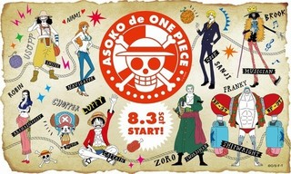 「ONE PIECE」×ASOKOコラボアイテムが8月3日から発売 文具、雑貨など全94品