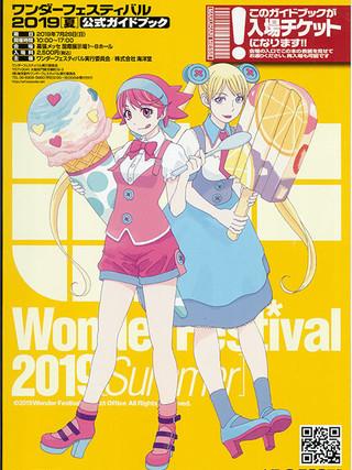 「ワンダーフェスティバル2019[夏]」当日版権の傾向をチェック