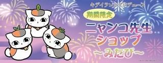 「ニャンコ先生ショップ」第3弾が7月27日スタート 人気アイテムの再販、新商品も発売