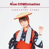 """竹達彩奈の""""お米""""をテーマにした食べ物ソング「Rice COMEnication」配信リリース"""