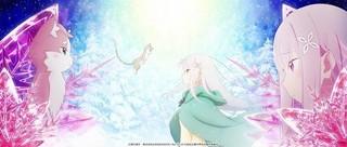 「Re:ゼロ 氷結の絆」11月8日公開決定 エミリアとパックが出会うビジュアル&PV公開