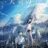 【週末アニメ映画ランキング】「天気の子」が2週連続首位 動員287万人、興収39億円突破